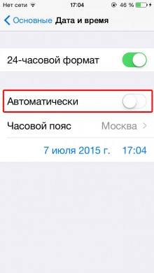 Автоматический выбор даты и времени