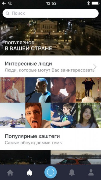 SnapChat интерфейс пользователя