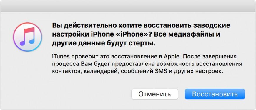 удаление пользовательских настроек айфона