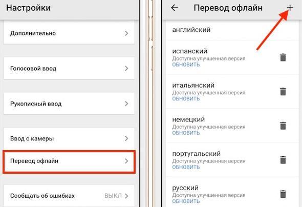 Переводчик без интернета на Айфон: инструкция по установке