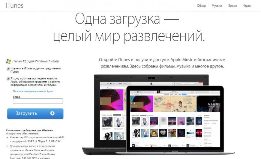 установка айтюнс с официального сайта Apple