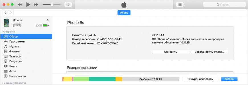 хранилище Iphone