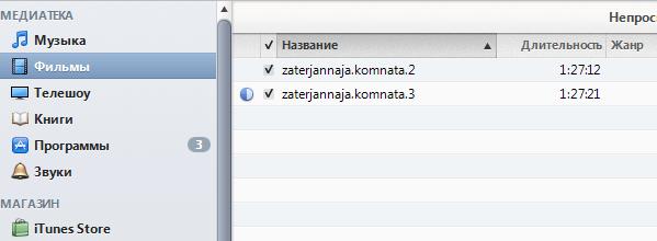 файлы на айфон