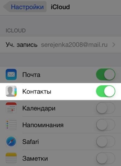 объединение контактов через iCloud