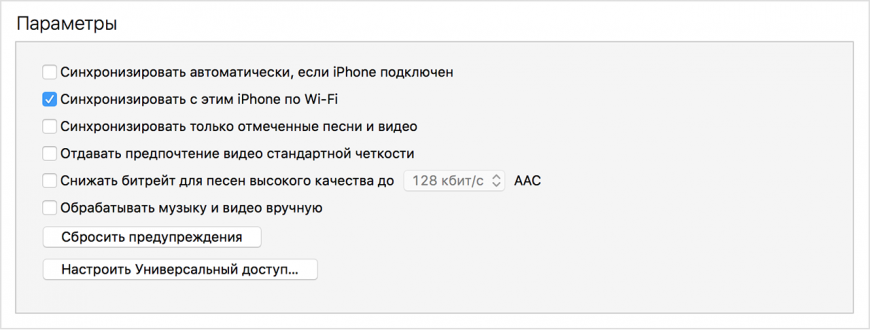 синхронизация по сети