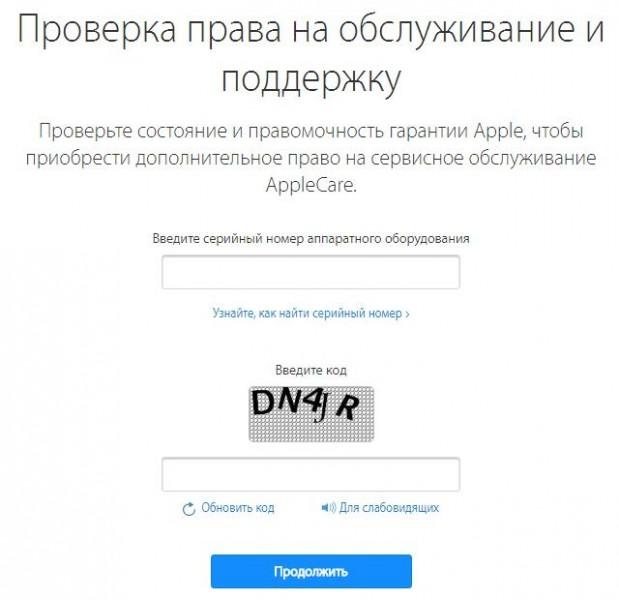 проверка айпала на сайте Apple