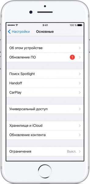 обновление ПО на айфоне