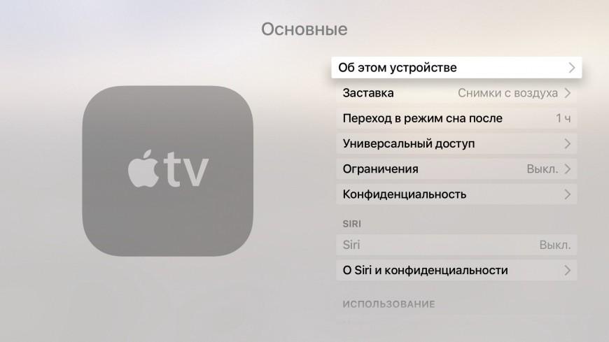 ограничения покупок на AppleTV