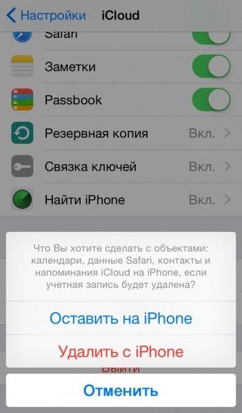 удалить айфон
