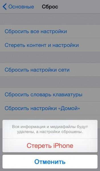 обнуление айфона