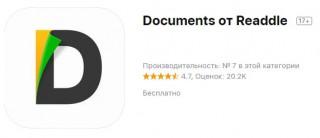 Программа документы для Айфона