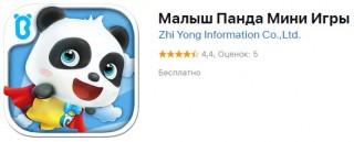 Игра для детей Малыш Панда