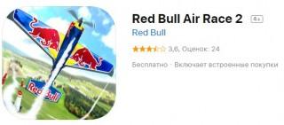 Игра воздушные гонки