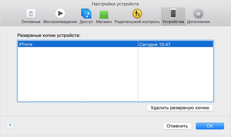 Проверка бэкапа iTunes