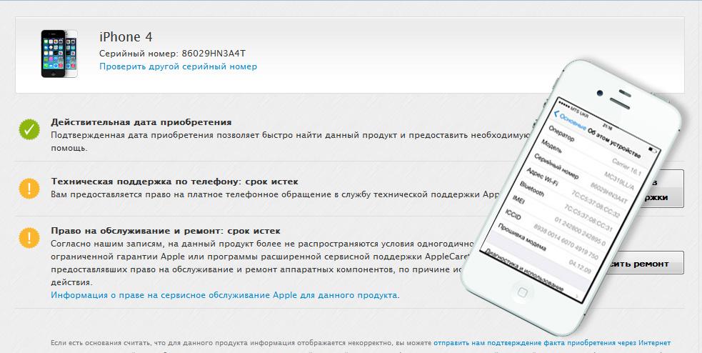 Проверка гарантии на айфоне