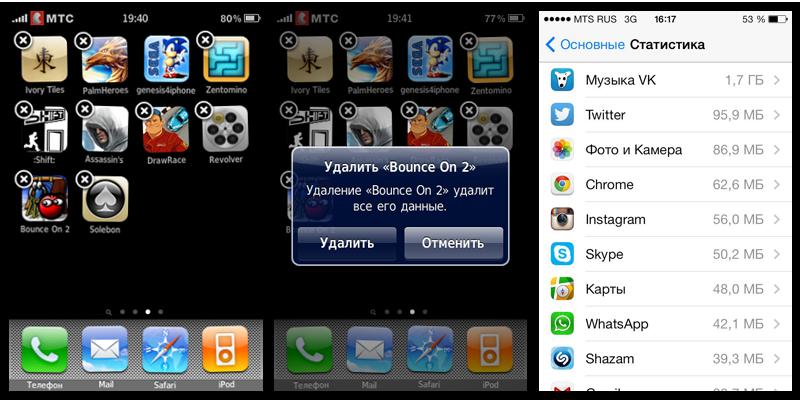 Удаление приложений через Айфон