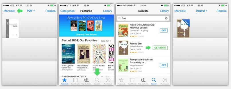 Загрузка книг через Айфон