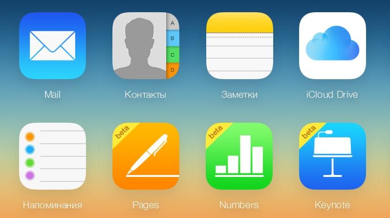 Основные данные iCloud