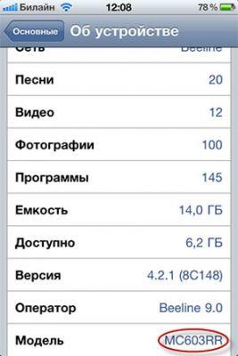 iPhone-Serial-1