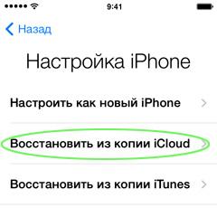 Восстановление СМС из iCloud
