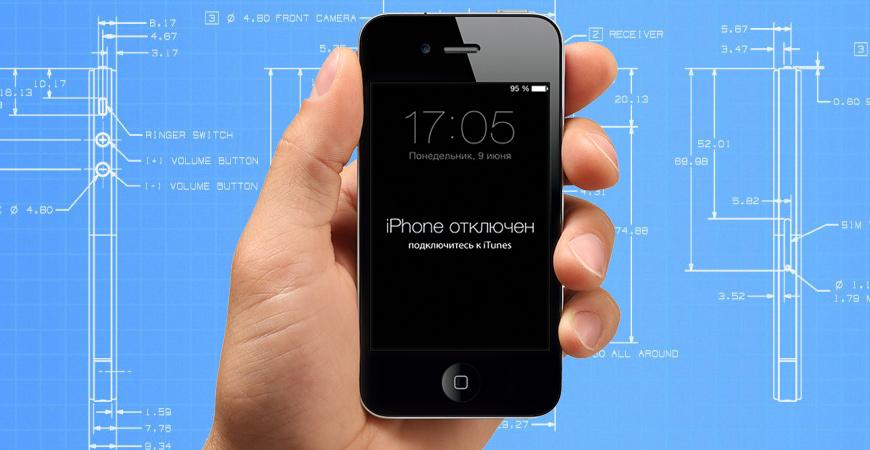 iphone-otkluchen