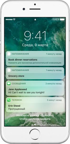 экран уведомлений