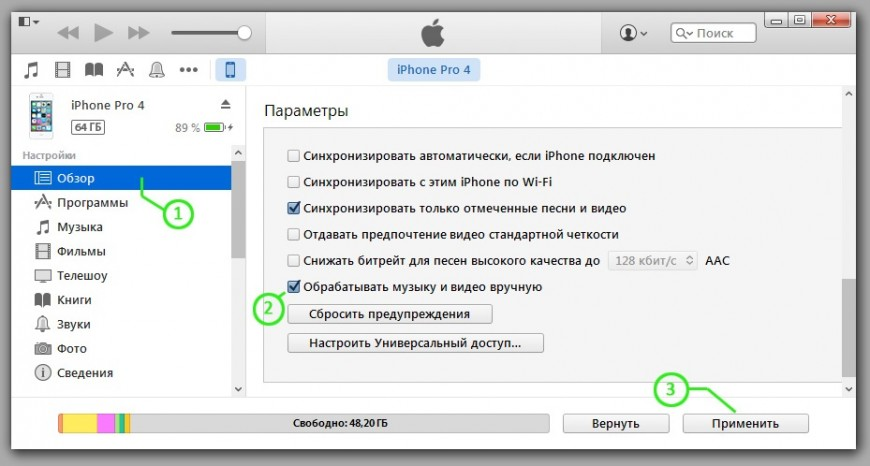 ipod-delete-muzik-1