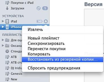 Восстановление СМС через iTunes