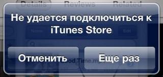 Не удается зайти в магазин iTunes Store
