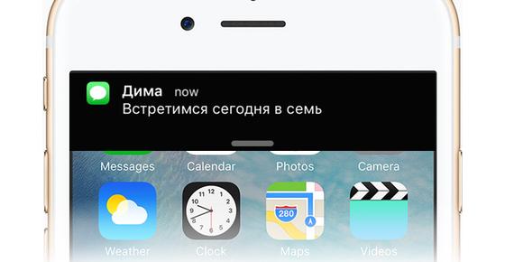 уведомление о сообщении
