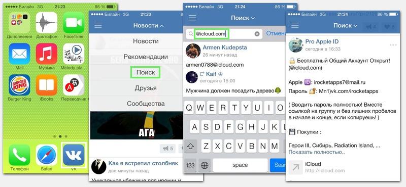 Поиск общего аккаунта AppStore