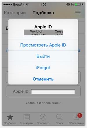 Выход из AppStore