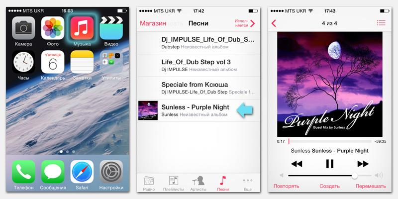 через какое приложение скачать музыку на айфон img-1