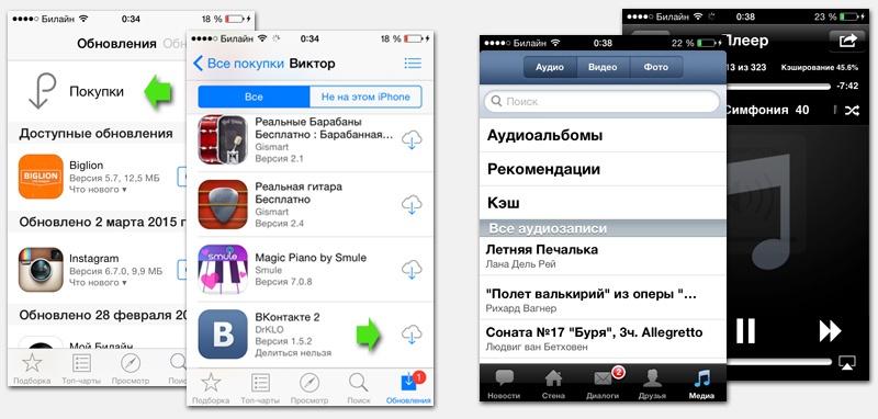 через какое приложение скачать музыку на айфон - фото 10
