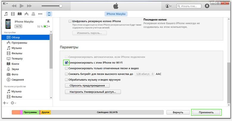 Настройка опции в iTunes