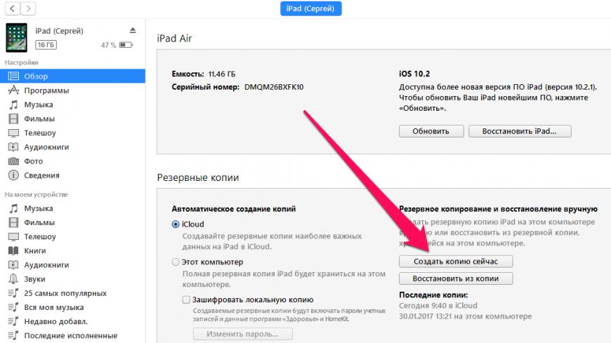 Удаление приложений с iPad - Служба поддержки Apple