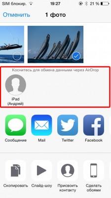 доступный для подключения iPad
